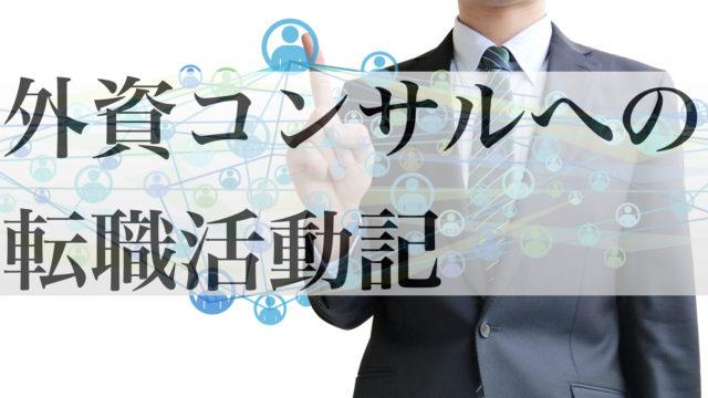 外資コンサルへの転職活動記