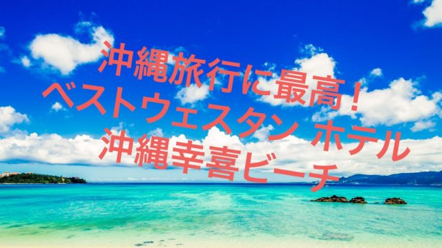ベストウェスタンホテル沖縄幸喜ビーチ