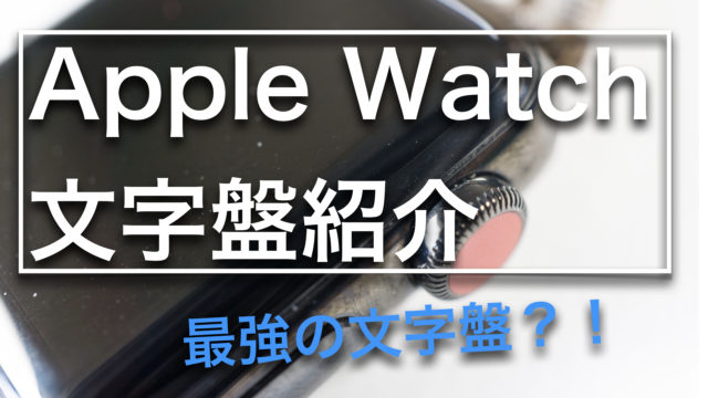 Apple Watch 文字盤紹介
