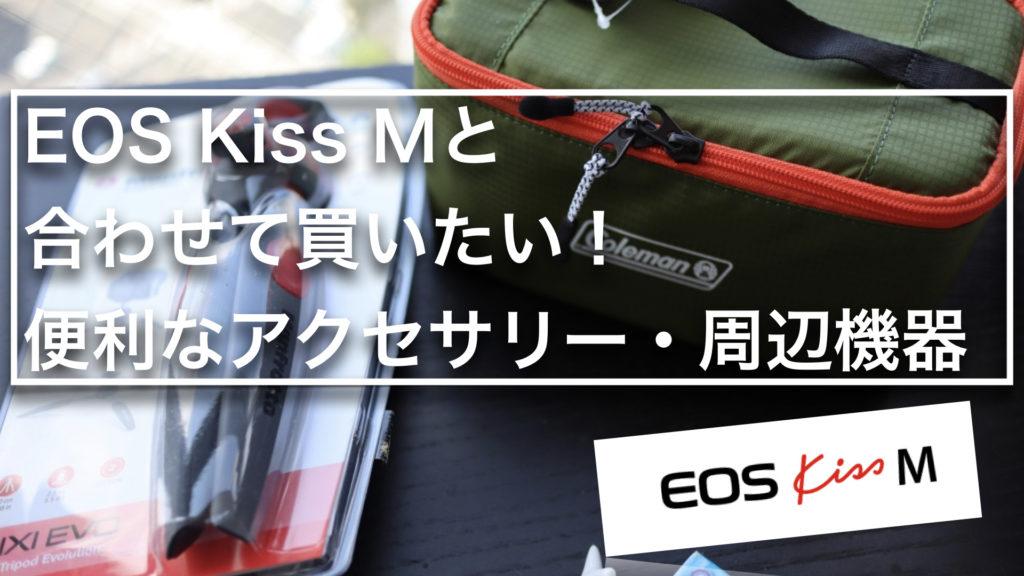 EOS Kiss Mと合わせて買いたい