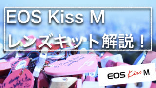 EOS Kiss M レンズキット解説