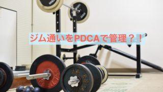 ジム PDCA