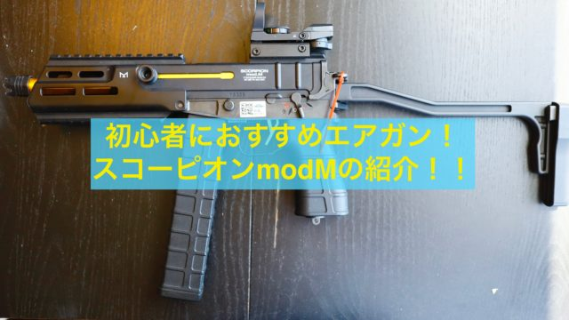 スコーピオンModM