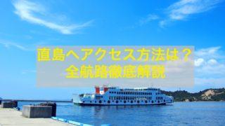 直島へのアクセス方法