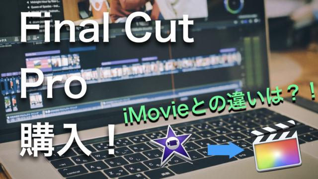 Final Cut ProとiMovieの違いは?