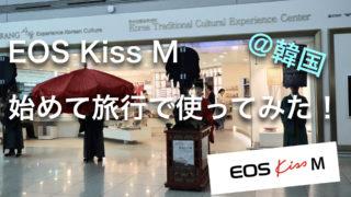 EOS Kiss M 旅行で使ってみた