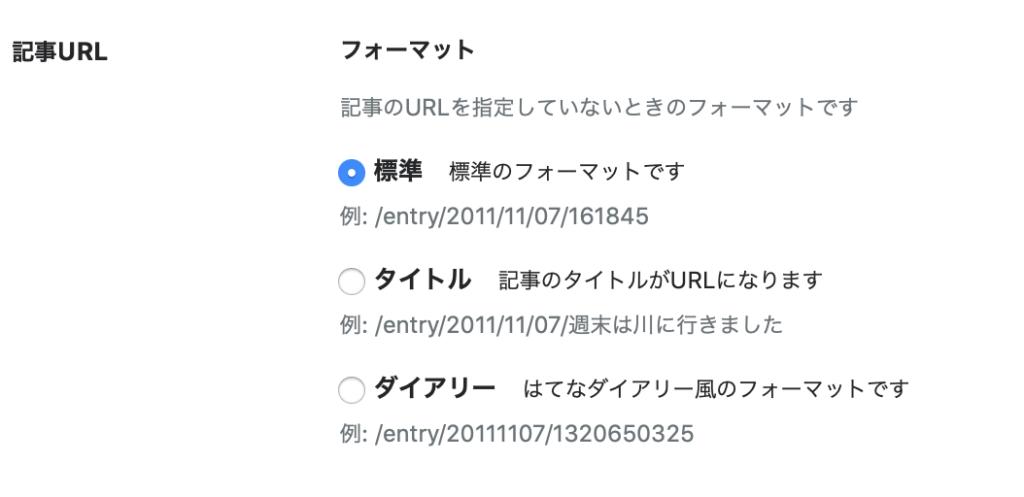 はてなブログ URL