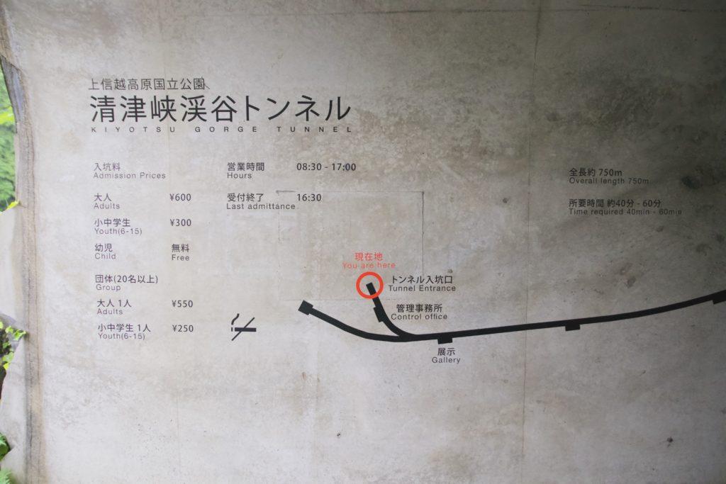 清津峡 入り口