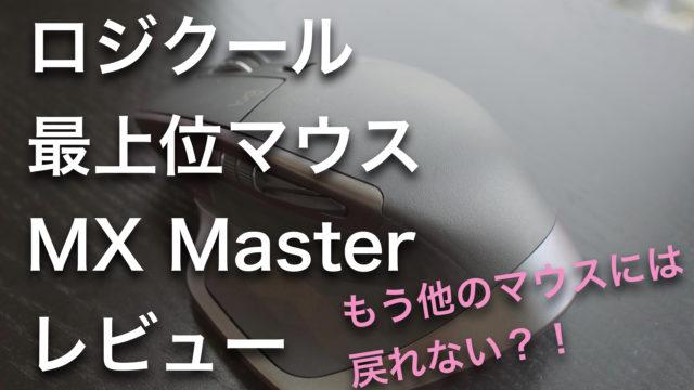 ロジクール MX Master レビュー