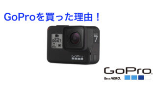 GoPro 買った理由