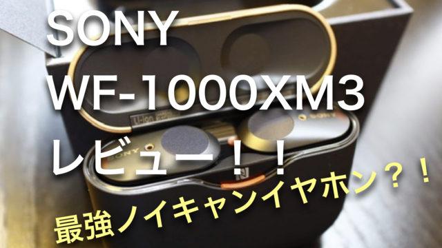 WF-1000XM3 レビュー
