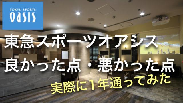 東急スポーツオアシス梅田店