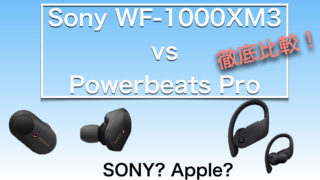 Powerbeats Pro vs WF-1000XM3