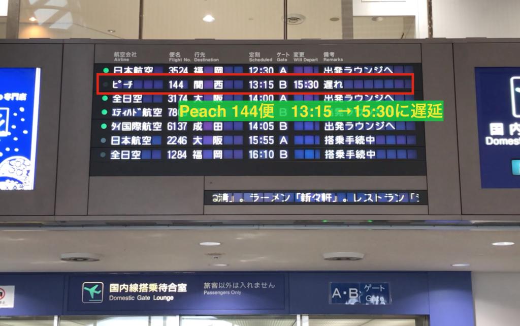 ピーチ 新潟空港 遅延