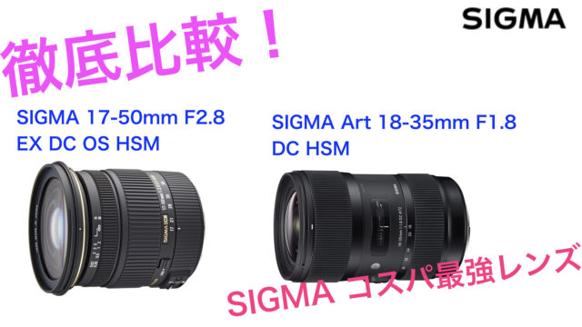 SIGMA 17-50 18-35 比較