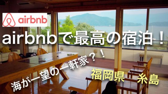 airbnb 福岡