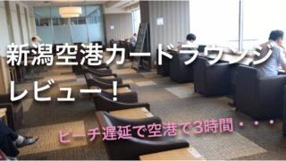 新潟空港カードラウンジ