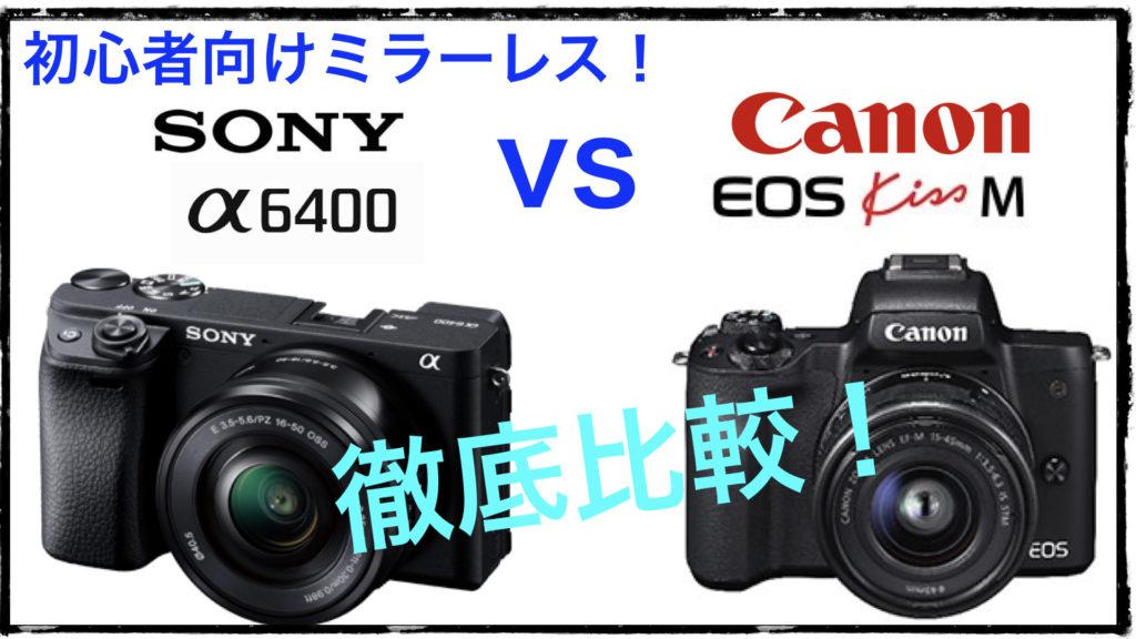 α6400 vs EOS Kiss M