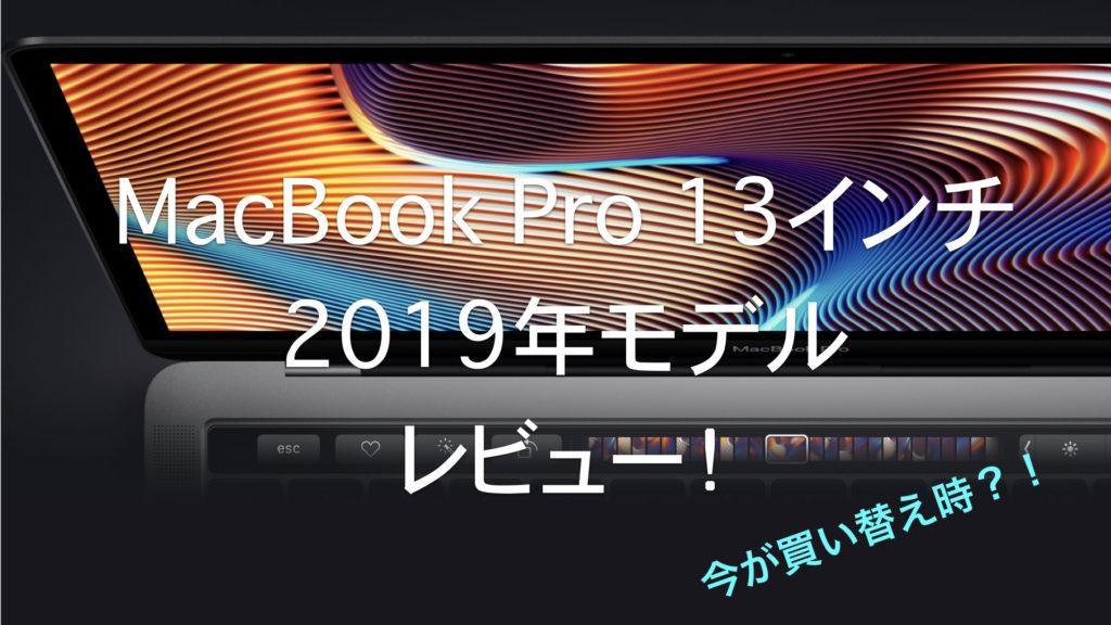 MacBook Pro レビュー