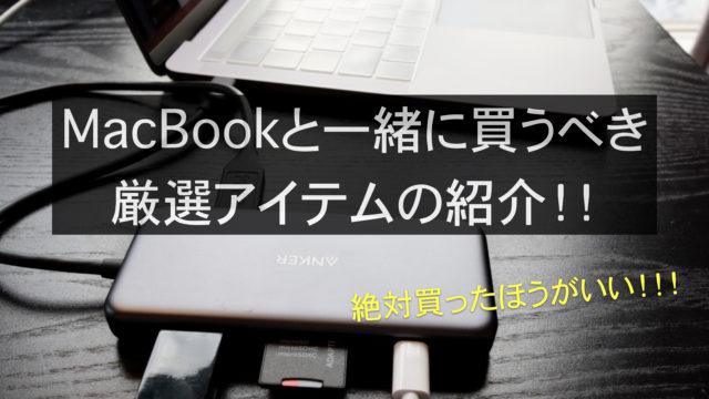 MacBook 周辺機器