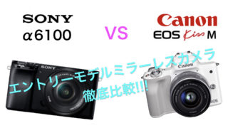 α5100 vs EOS Kiss M