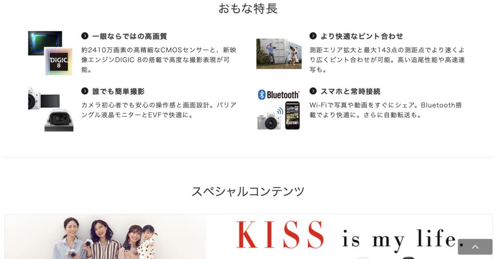 EOS Kiss M公式サイトより