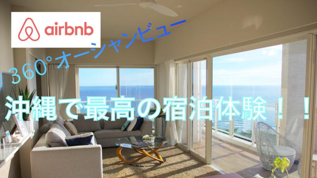 沖縄 airbnb