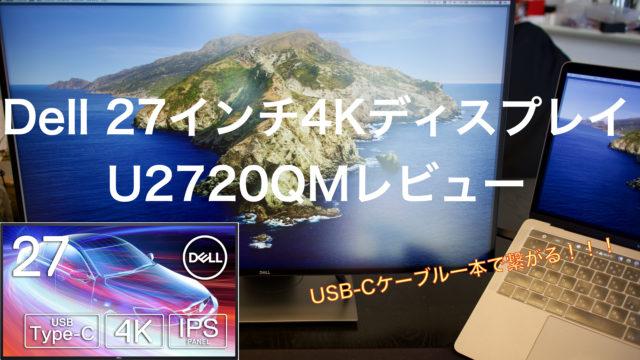 Dell 2720QM
